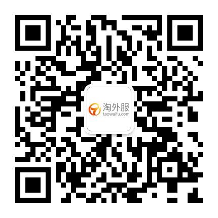 淘外服网官方微信